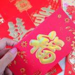 Chinese New Year 2017!
