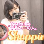 Bébé Nono Youtube デビュー!!